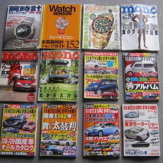 【あげます】クルマ、時計雑誌 12冊 のりもの、機械もの好きのお...