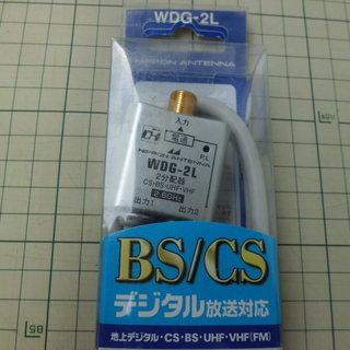 新品★ケーブル付2分配器 出力0.5mケーブル 2602MHz対応...