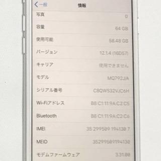 新品 未使用 simロック解除済み iPhone 8 64GB  ...