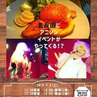 【3/22更新!】4月6日(土) ...