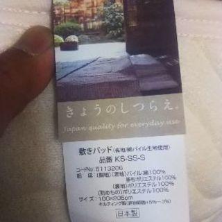 新品未使用!京都 西川 敷きパッド 日本製!定価6000円以上の物です。
