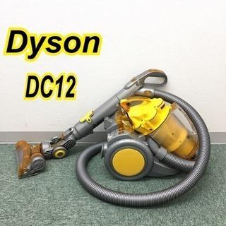 配達無料地域あり*ダイソン サイクロン式掃除機 DC12*