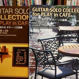 カフェで流れるギター・ソロ曲集2冊セット(CD付き)