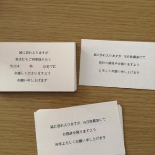 結婚式招待状カード