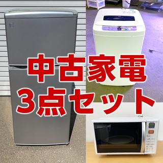 冷蔵庫・洗濯機・電子レンジの3点セットNo.3 一人暮らし用