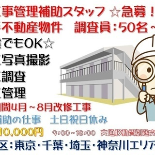 大手不動産会社の施工管理【調査スタッフ】の募集です 4月中旬スタート 