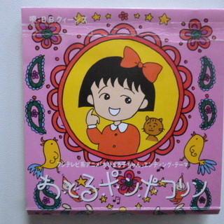 8cmシングルCD B.B.クィーンズ「おどるポンポコリン」 1...