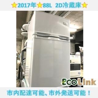 296★ 高年式 2017年 88L maxzen 2D冷蔵庫