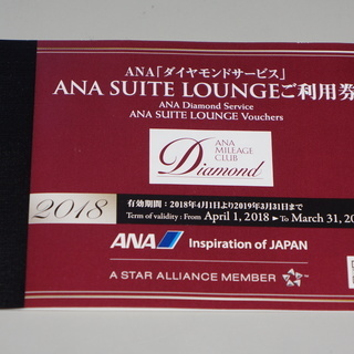 ANA SUITE LOUNGEご利用券