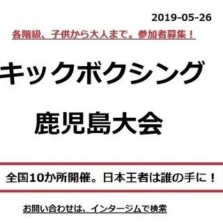 5月26日鹿児島にてキックボクシング全国予選
