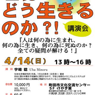 【君はどう生きるのか?!】講演会4/14(日)
