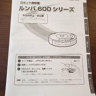 【美品 説明書付】ルンバ622 2016年製