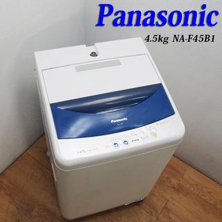 送料込 Panasoinic 一人暮らし用 4.5kg 洗濯機 CS05