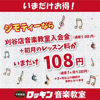 今だけ!入会金+最初の1ヶ月の月謝が108円!ロッキン音楽教室