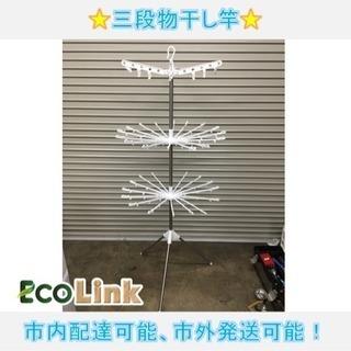 307☆ ニトリ パラソルハンガースタンド 三段 物干し竿 高さ1...