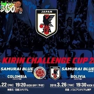 《キリンチャレンジカップ2019》本日3/22(金)19:20~...