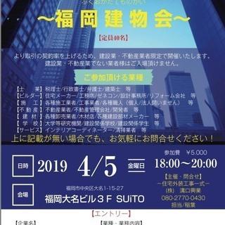 4月5日 〜第1回福岡建物会〜開催致します!