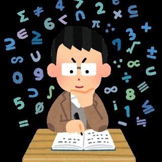 チャットで数学の質問に答えます(高校生対象、無料)