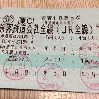 青春18きっぷ 1回分 手渡し・郵便可