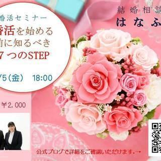 【4/5開催】婚活セミナー 婚活を始める前に知るべき7つのSTEP
