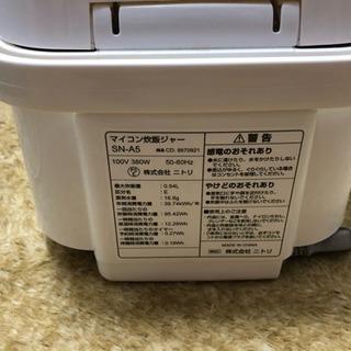 ニトリ マイコン炊飯ジャー SN-A5 3合炊き