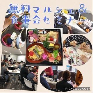 ☆★☆無料マルシェ&食事会セミナー