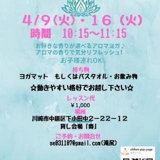 武蔵中原ヨガ教室 4月はアロマヨガ