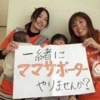 【千里山・AsMama】親子交流イベントのオープニングスタッフと...