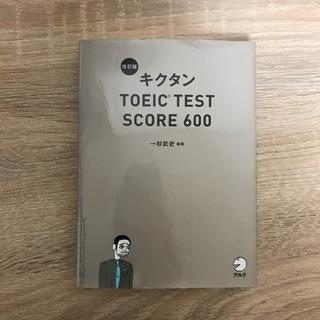 キクタン TOEIC TEST SCORE 600