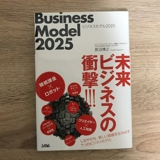 Business Model 2025