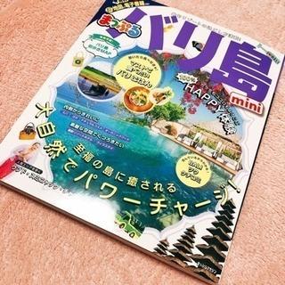 まっぷる バリ島 最新版 miniサイズ