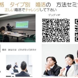 【心理】500円 人気の婚活 性格 タイプ別 診断 セミナー 50...