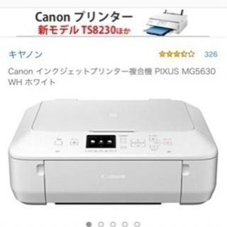 Canon プリンター PIXUS MG5630
