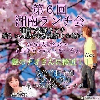安倍首相主催『桜を見る会』シェア  湘南ランチ会🏄♀️vol ...