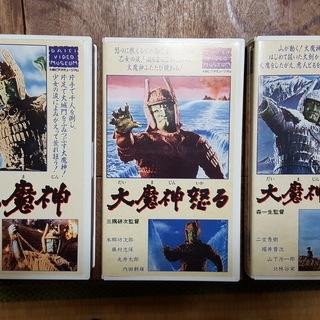 ★大魔神 VHS3本・あげます!★