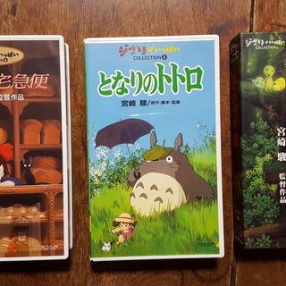 ★ジブリ VHS3本・あげます!★