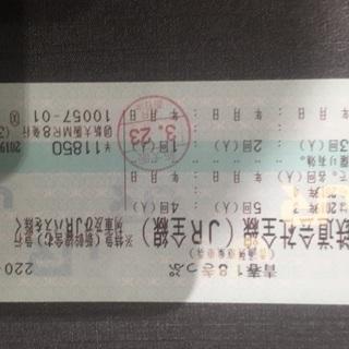 青春18切符 3回分 送料無料