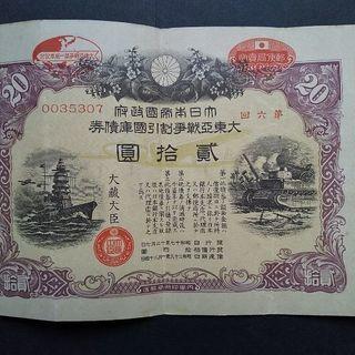大東亜戦争割引国庫債権(20円)大東亜戦争第一周年記念(中古品)です。