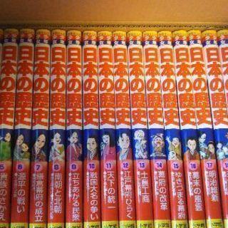 【美品】まんが日本の歴史(小学館版)フルセット