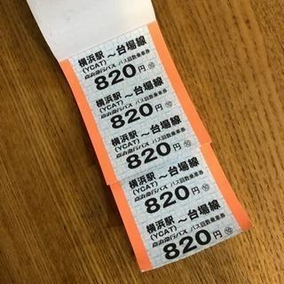 京急バス 回数券 横浜駅〜台場線(東京ビッグサイト、お台場海浜公園...
