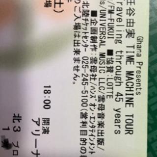 松任谷由実コンサート 3月23日
