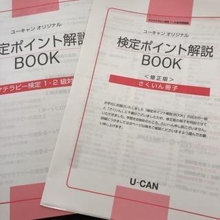 アロマテラピー検定1.2級対策講座 検定ポイント解説BOOK+DVD