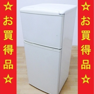 SANYO/サンヨー ノンフロン直冷式冷凍冷蔵庫 109L 2ドア...