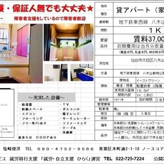 家電付き、初期費用0円、保証人不要、ネットカフェ住まい、職場の寮...