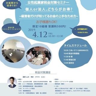 &MAMACO女性起業家税金対策セミナー