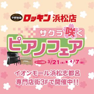 サクラ咲く!ピアノフェア開催中!【ロッキン浜松店】