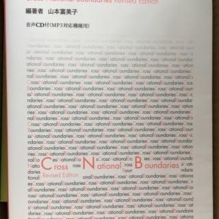 日本語能力試験と日本文化の本