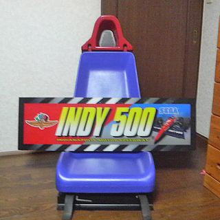 ゲームセンター SEGA  INDY500  チェアー & ボード