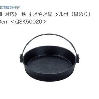 新品未使用 三和精機製作所 (S)鉄 すきやき鍋 ツル付(黒ぬり...