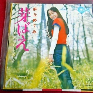 麻丘めぐみ 芽ばえ 中古EPレコード